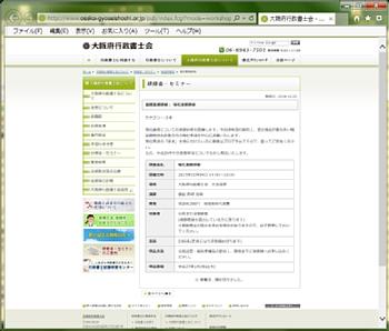 大阪府行政書士会帰化申請実務研修が締切となりました。平成27年度