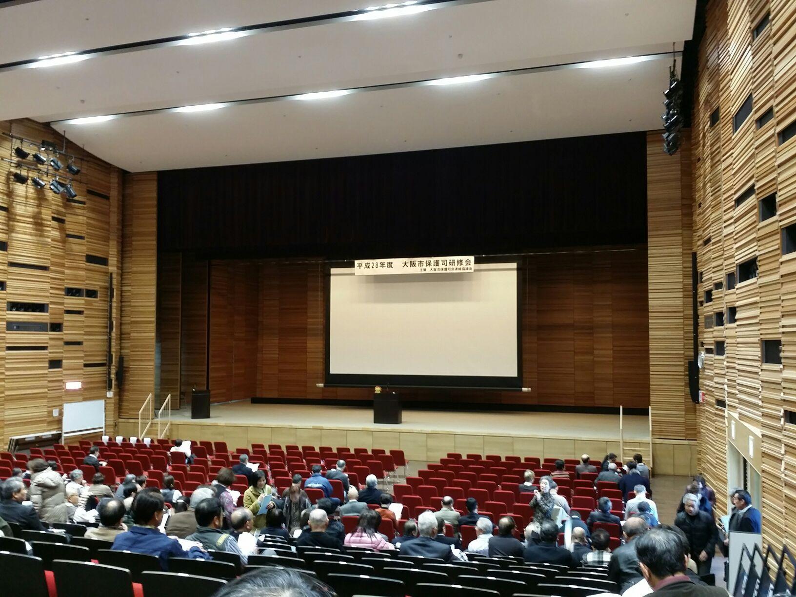 大阪市保護司会研修会平成29年度
