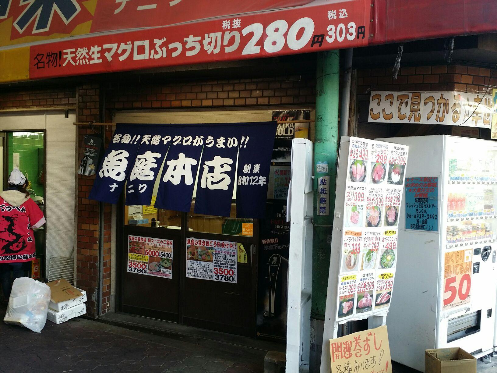 大阪市蒲生四丁目の魚庭