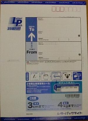 帰化申請に便利なレターパックライトは青色