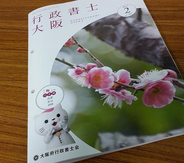 帰化申請研修会が告知された行政書士大阪2017年2月号