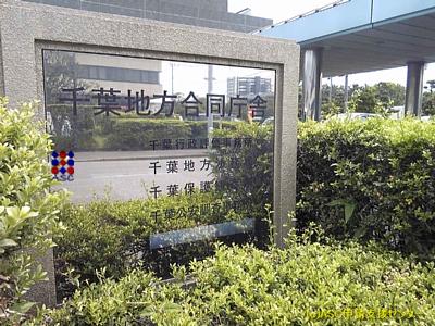 千葉県下の方は市川柏松戸管轄を除き千葉地方法務局が帰化申請窓口です