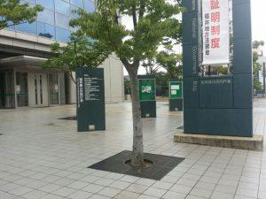 福井地方法務局を帰化申請で訪問