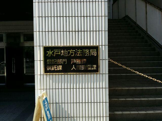 帰化申請の思い出/水戸地方法務局銘板