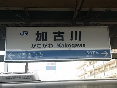 帰化申請書類点検で神戸地方法務局加古川支局へ