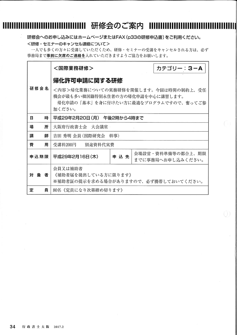 帰化許可申請に関する研修会 平成29年2月20日 講師申請支援センター行政書士吉田秀明