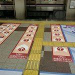 大阪地下鉄行列対策