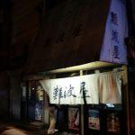 大阪市西成区難波屋