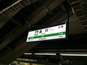 帰化申請の打ち合わせin東京都港区