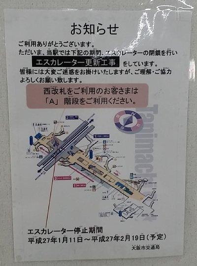 大阪市地下鉄谷九エスカレータ工事中は帰化申請書類取得も大変