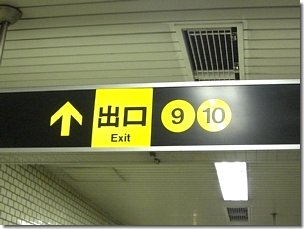 地下鉄千日前線阿波座駅9・10号出口案内板
