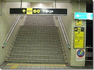 地下鉄阿波座駅千日前線北改札への階段