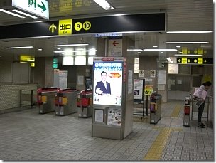 地下鉄阿波座駅千日前線北改札