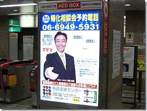 地下鉄阿波座駅千日前線北改札内AED看板