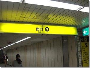 地下鉄千日前線阿波座駅9号出口への通路
