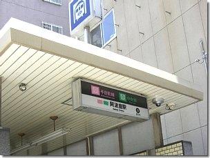 地下鉄千日前線阿波座駅9号出口