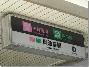 地下鉄千日前線阿波座駅9号出口拡大写真