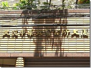 大阪中華北幇公所大厦の看板