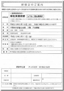 帰化申請実務研修案内/行政書士大阪P22