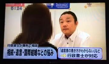 大阪府行政書士会相談会の帰化相談員