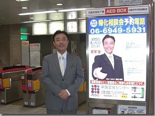 帰化申請相談会/大阪阿波座駅広告