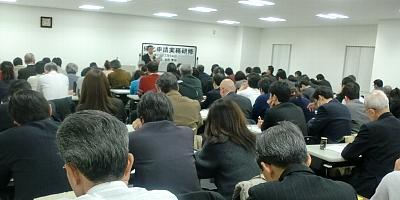 帰化申請実務研修:講師ASC申請支援センター行政書士吉田秀明