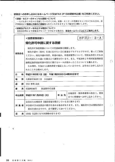 帰化申請研修会募集/行政書士大阪