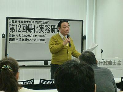帰化申請実務研修令和2年:講師ASC申請支援センター行政書士吉田秀明