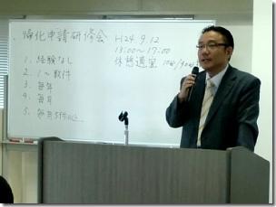 帰化申請基礎講習講師吉田秀明