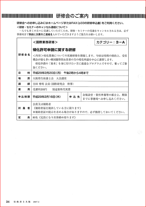 帰化申請研修会講師:申請支援センター行政書士吉田秀明