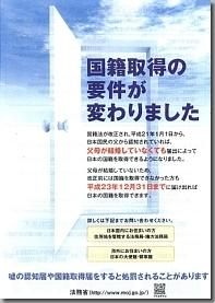 認知による日本国籍取得/法務省ポスター