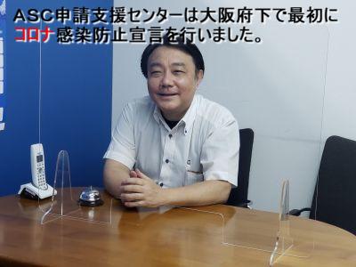 武漢コロナウイルスバリア