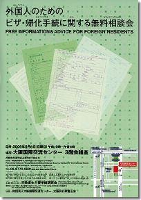 外国人のためのビザ・帰化手続に関する無料相談会