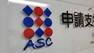 帰化申請のASC支援センターはお盆中も営業しています