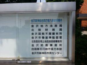 帰化申請で金沢地方法務局に出張