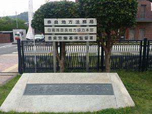 奈良地方法務局