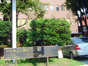 大阪法務局国籍課で帰化申請面接の粋な計らい