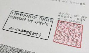 帰化申請書類を取得したら大阪大韓民国総領事館のスタンプが変わっていました