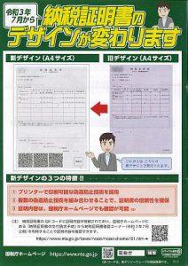 申告所得税・消費税等の納税証明書書式変更