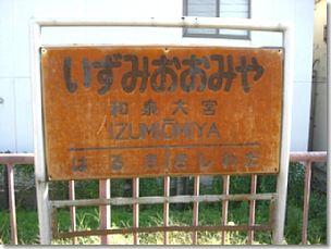 帰化で岸和田支局に行く最寄駅/古い駅看板