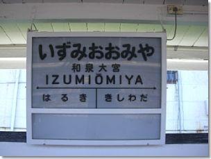 帰化で岸和田支局に行く最寄駅/駅看板