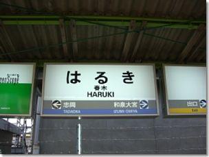 帰化で岸和田支局に行くには春木駅で乗り換えます