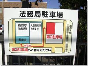 帰化申請を扱う法務局岸和田支局第2駐車場への地図看板