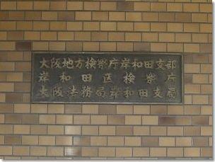 帰化申請を扱う法務局の玄関の銘板