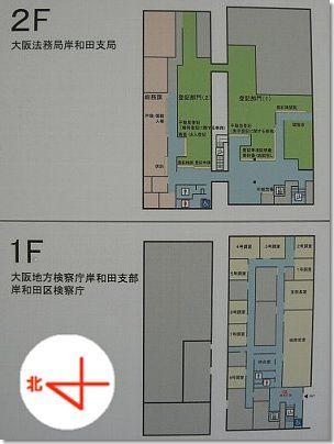 帰化申請を扱う法務局の入る合同庁舎の平面図