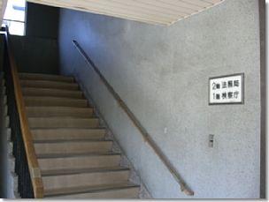 帰化申請を扱う法務局のある2階に続く階段