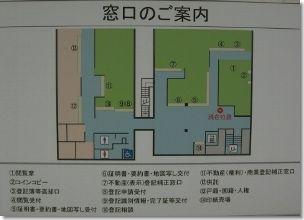 帰化申請を扱う法務局の平面図(2階)