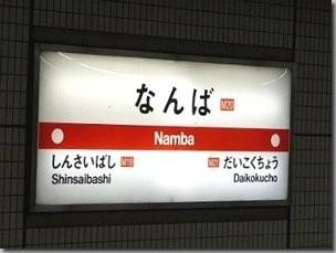 帰化で駐大阪韓国総領事館に行く最寄駅/地下鉄なんば駅