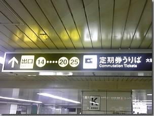地下鉄なんば駅北東改札からは左へ