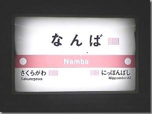 駐大阪韓国総領事館最寄り駅/地下鉄千日前線なんば駅表示